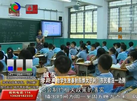 視頻丨人大代表建議學校增加春秋假期 教育部回復來了……