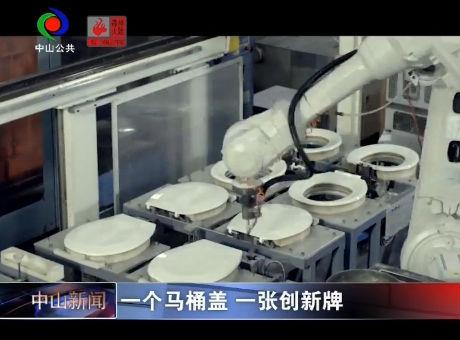 """視頻丨智能馬桶界的""""富士康"""":一只馬桶的逆襲之路"""