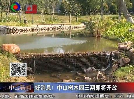 視頻丨好消息!中山樹木園三期即將開放