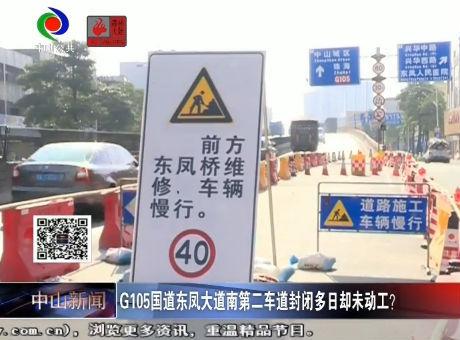 視頻丨G105線東鳳大道南第二車道封閉多日卻未動工 為何?