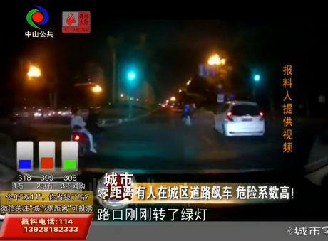 中山有人在城區道路飆車!記錄儀拍下危險一幕