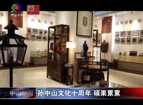孫中山文化十周年 碩果累累