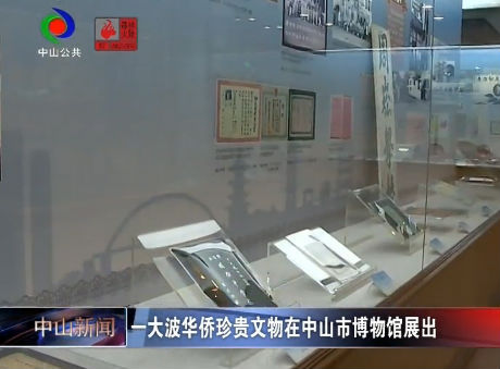 一大波華僑珍貴文物在中山市博物館展出