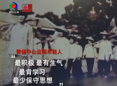 中山記憶:青年突擊隊