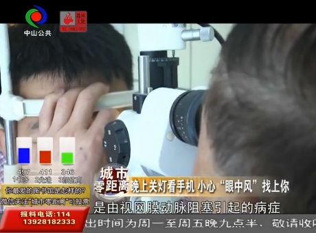 """連云港:晚上關燈看手機 小心""""眼中風""""找上你"""