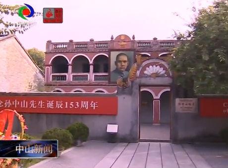 中山市各界紀念孫中山先生誕辰153周年儀式舉行
