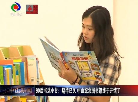 90后書迷小甘:期待已久,中山紀念圖書館終于開館了