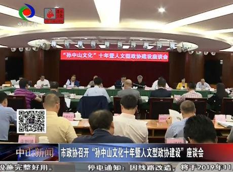 """市政協召開""""孫中山文化十年暨人文型政協建設""""座談會"""