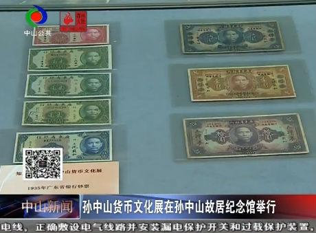 孫中山貨幣文化展在孫中山故居紀念館舉行