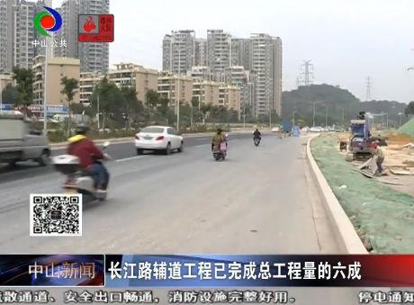 長江路輔道工程已完成總工程量的六成