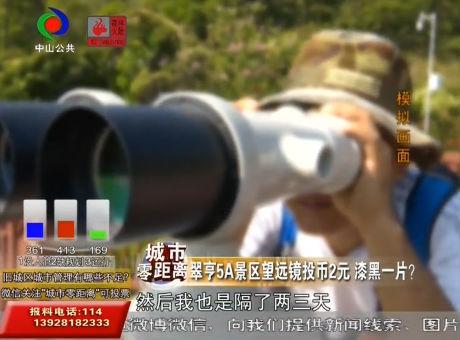 視頻丨坑爹!翠亨5A景區望遠鏡投幣2元用不了?官方回應來了