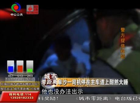視頻丨阜沙一司機停在主車道上酣然大睡