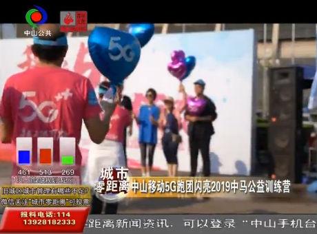 視頻丨中山移動5G跑團閃亮2019中馬公益訓練營