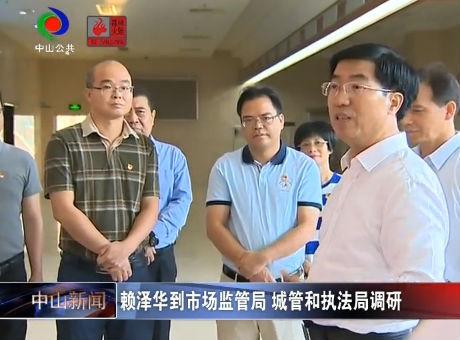 视频丨泽华书记:切实改善市容市貌 优化城市环境