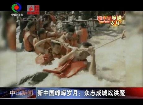 视频丨新中国峥嵘岁月:众志成城战洪魔