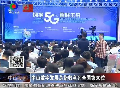 视频丨中山市互联网应用创新大会开幕