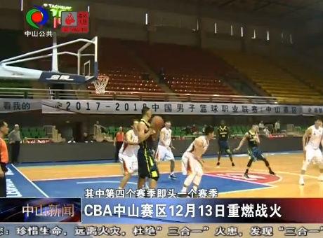 视频丨CBA中山赛区12月13日重燃战火