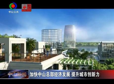 视频丨市政府常务会议:加快中山总部经济发展 提升城市创新力