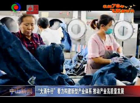 """视频丨""""大涌牛仔""""着力构建新型产业体系 推动产业高质量发展"""