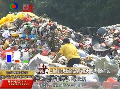 视频丨三角镇垃圾压缩站臭气熏天 影响附近村民