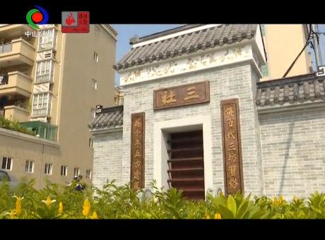 視頻丨嶺南古邑——黃圃三社村