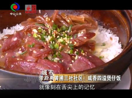 视频丨黄圃三社社区:咸香四溢煲仔饭