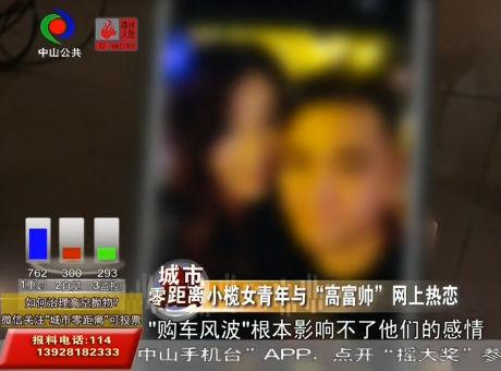 """视频丨小榄女青年与""""高富帅""""网上热恋 女方转账近7万"""