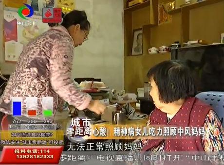 视频丨心酸!精神病女儿吃力照顾中风妈妈