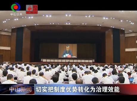 視頻丨中央宣講團黨的十九屆四中全會精神宣講報告會舉行
