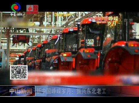 視頻丨新中國崢嶸歲月:振興東北老工業基地