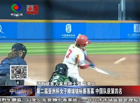 視頻丨第二屆亞洲杯女子棒球錦標賽落幕 中國隊獲第四名