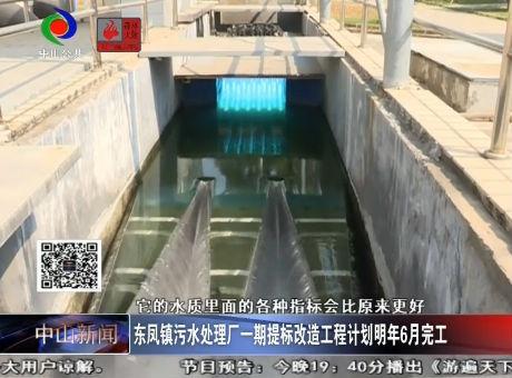 視頻丨東鳳鎮污水處理廠一期提標改造工程計劃明年6月完工