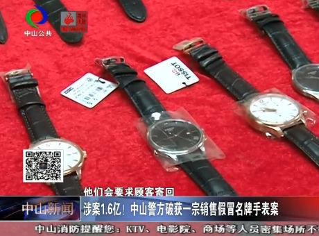 視頻丨涉案1.6億!坦洲警方破獲一宗銷售假冒名牌手表案