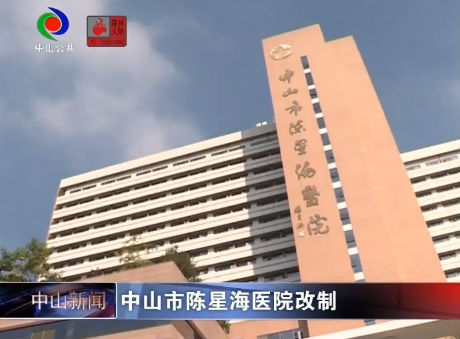 視頻丨中山市陳星海醫院改制