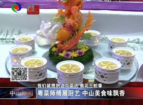 视频丨粤菜师傅展厨艺 中山美食味飘香