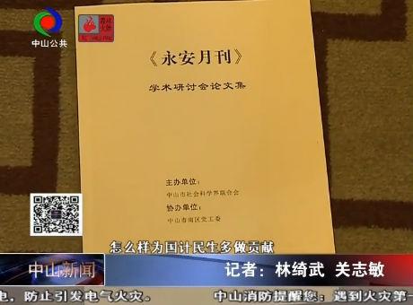 视频丨《永安月刊》的家国情怀 永远的粤商文化
