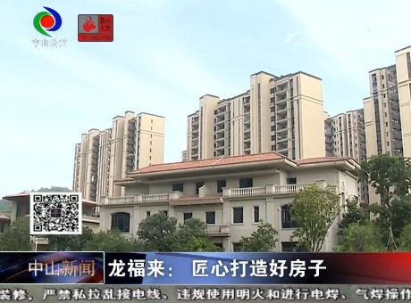 視頻丨龍福來: 匠心打造好房子