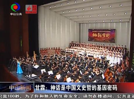 視頻丨大型交響合唱詩劇《神話中國》19日獻演
