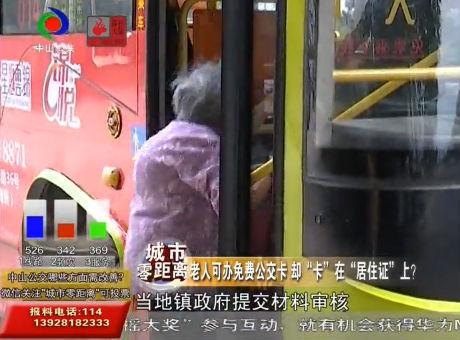 """视频丨老人可办免费公交卡 惠民政策却""""卡""""在""""居住证""""上?"""