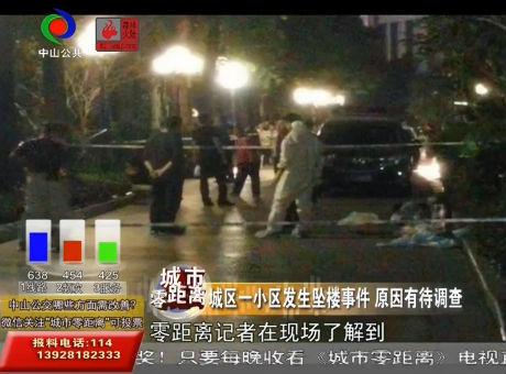 视频丨城区一小区发生坠楼事件 原因有待调查