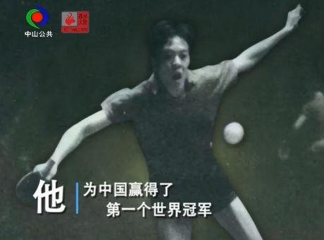 视频丨厉害了!这位中山人为中国赢得了第一个世界冠军