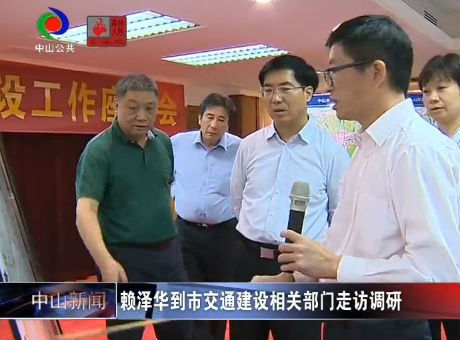 视频丨赖泽华到市交通建设相关部门走访调研