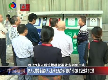 视频丨市人大常委会组织人大代表及相关部门到广州考察垃圾分类等工作