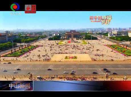 视频丨新中国峥嵘岁月:科学发展观