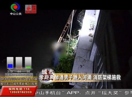 视频丨醉酒男子跳入河涌 消防架梯施救
