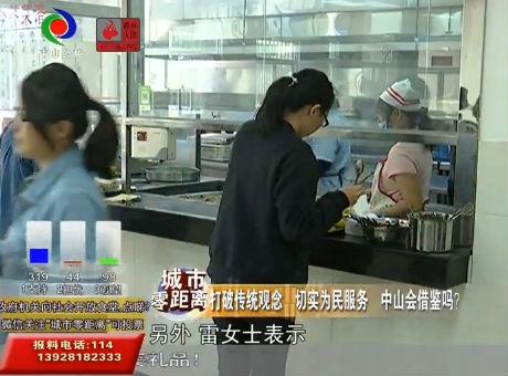 """视频丨多地机关食堂对市民开放 欢迎""""蹭""""饭"""