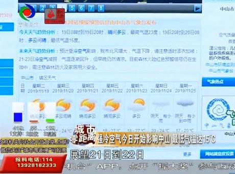 视频丨强冷空气今日开始影响中山 最低气温达15℃