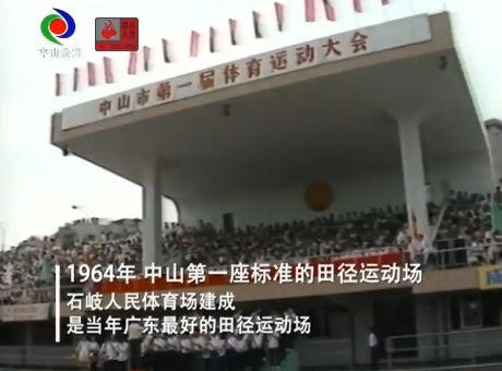 视频丨太燃了!这里曾经被挤爆!是各种大型集会的重要场所