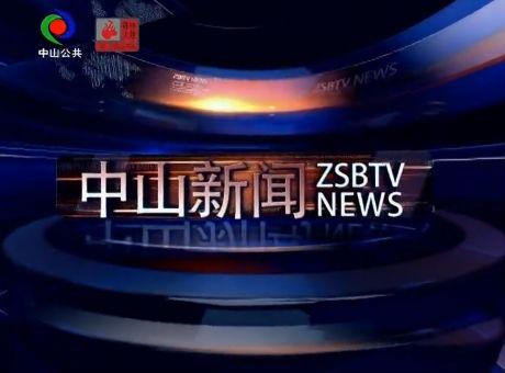 中山新闻2019年11月19日