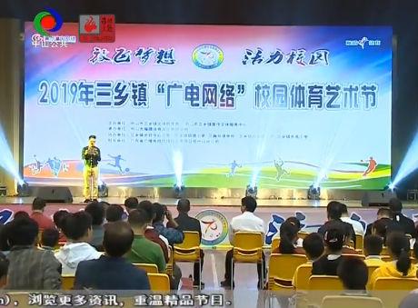 """视频丨2019年三乡镇""""广电网络""""校园体育艺术节开幕"""